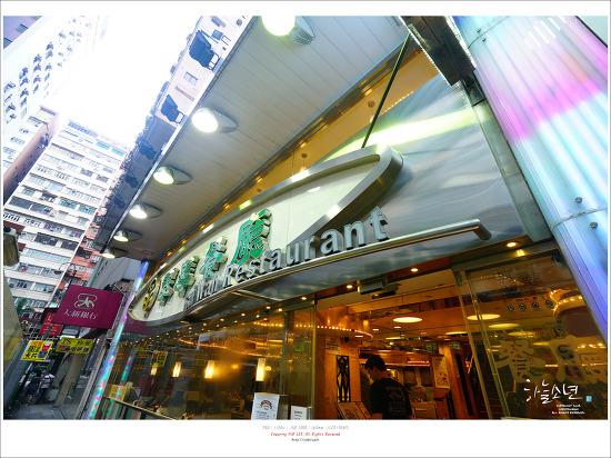 홍콩 여행 - 홍콩에 마지막 아침 취와 레스토랑(Tsui Wah Restaurant)