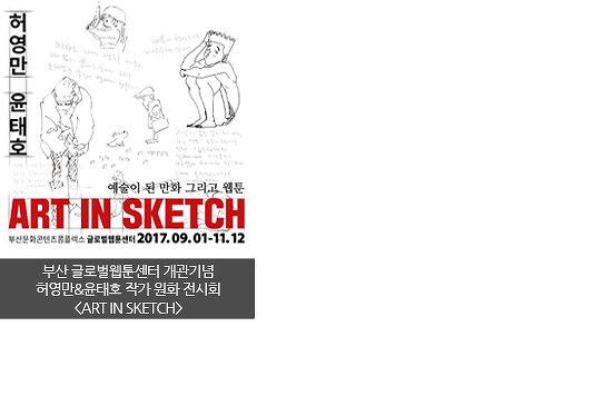 부산 글로벌웹툰센터 개관 기념전 - 허영만&윤태호 원화 전시회 'ART IN SKETCH'