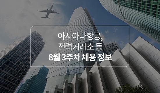 아시아나항공 채용, 전력거래소 채용 등 8월 3주차 채용 정보와 토익, 토익스피킹 등 영어 성적 기준 점수 확인!