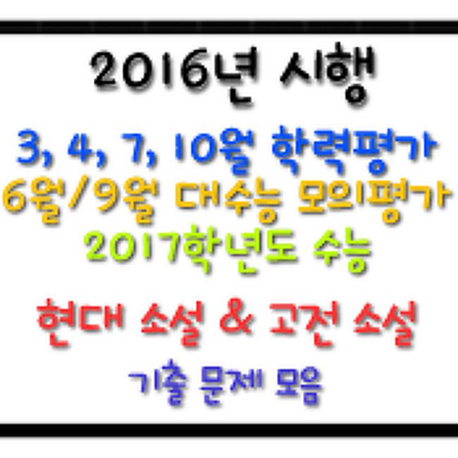 → 2016년 기출 현대/고전소설 문제 모음(고3 학력평가, 6월/9월 모평, 수능 국어) - 레전드스터디 닷컴!