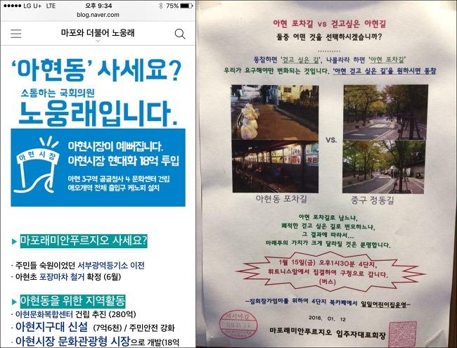 [보도자료] 아현포차 공약 걸었던 노웅래 국회..