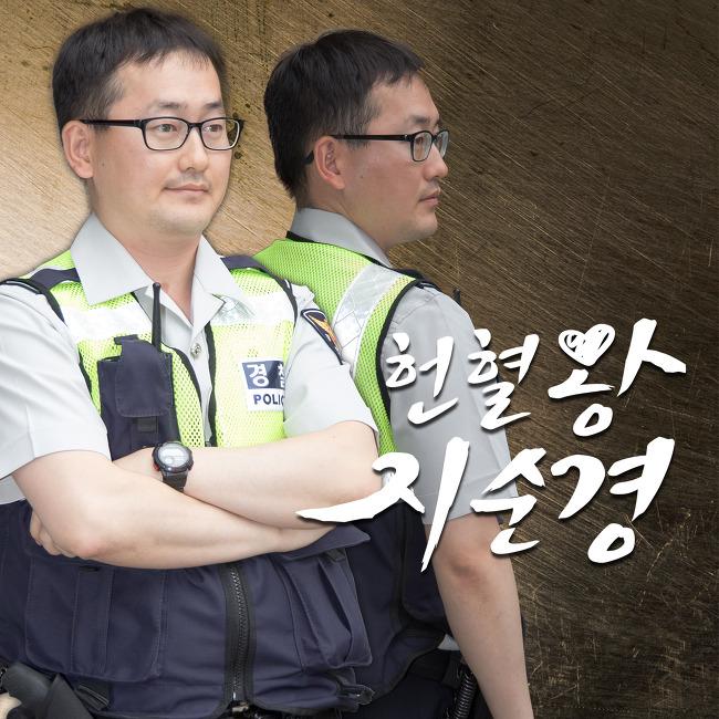 팔방미인 헌혈왕 ♡ 지순경