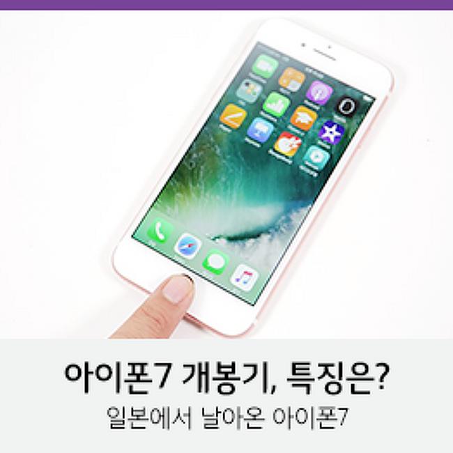 [U+PEN] 아이폰7 개봉기, 직접 만나보니