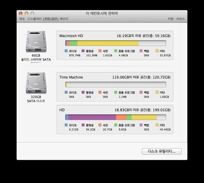 Mac 저장공간 넉넉하게 사용하는 최선의 방법
