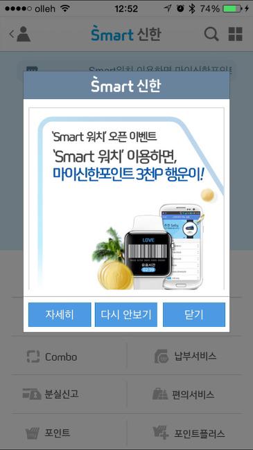 신한카드 애플워치앱의 문제점