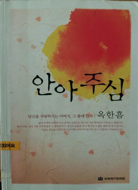 사랑의교회 옥한흠 목사님 문서설교집 [안아주심] 국제제자훈련원 출판