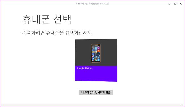 Windows Device Recovery Tool로 Lumia 950 XL 살리기