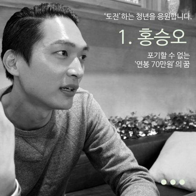 [도전하는 청년을 응원합니다➀] '포기 할 수 없는 연봉70만원의 꿈' 홍승오 (극단99도 대표)