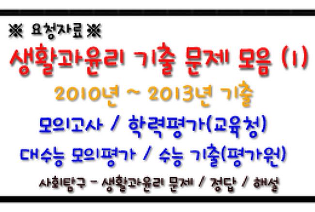 → 생활과윤리 기출 문제 모음(1) : 2010-2013년(4개년) - 모의고사/학평/수능 기출 - 레전드스터디닷컴!