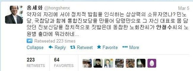 """""""노회찬씨 아프냐?"""" 홍세화 트위터 소감 - 노의원이 잃어버린 것"""