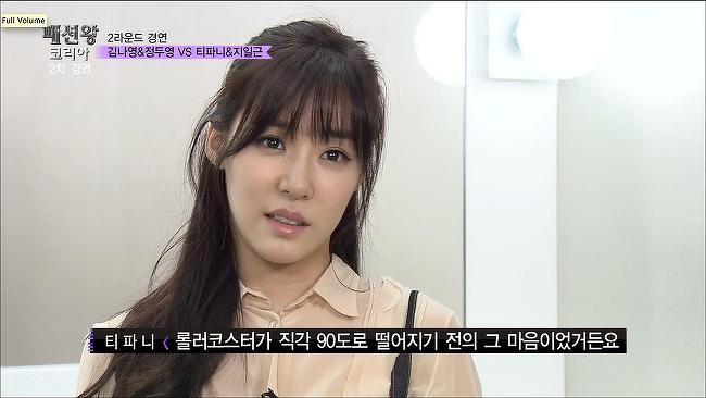 Watch: [HD] 131209 SBS Fashion King Korea EP03 - Tiffany cut
