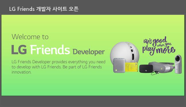 LG Friends 개발자 사이트 오픈