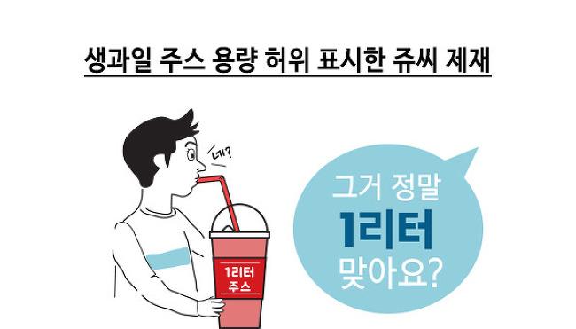 생과일 주스 용량 허위 표시한 쥬씨 제재