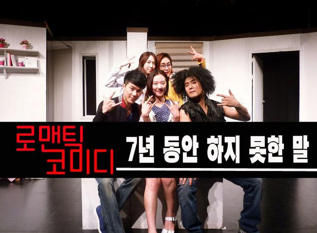 서울연극 강력추천,7년동안 하지 못한 말,로맨틱 코미디 연극,서초 씨어터송
