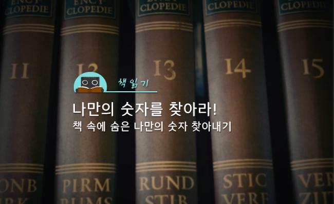 [추천 책읽기] 책 속에 숨은 나만의 숫자 찾아..