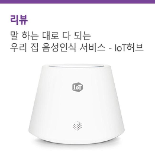 말하는 대로 다 되는 우리집 음성인식 서비스 - IoT허브