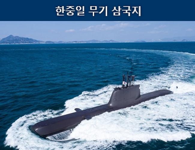 한ㆍ중ㆍ일 무기 삼국지 제 4탄! 잠수함 편