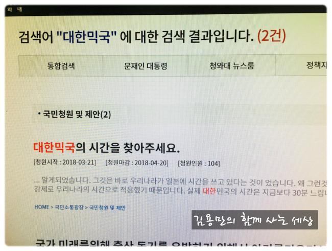 잃어버린 대한민국의 시간을 찾아주세요.