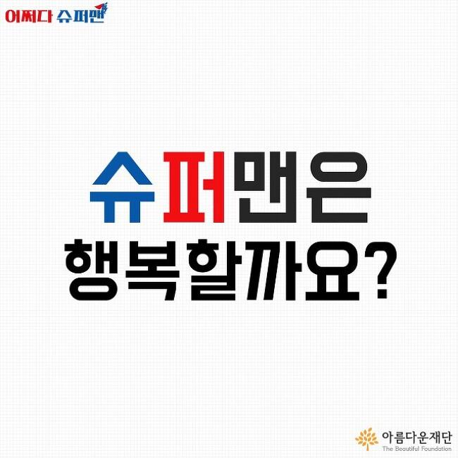 """어쩌다 슈퍼맨① """"슈퍼맨은 행복할까요?"""""""