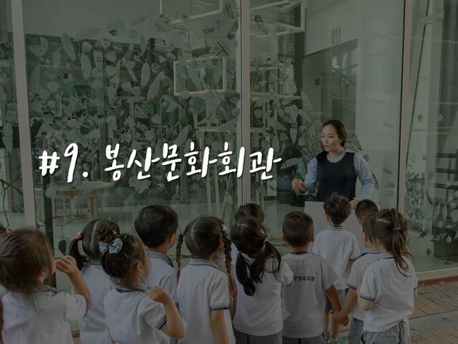 #9. 봉산문화회관