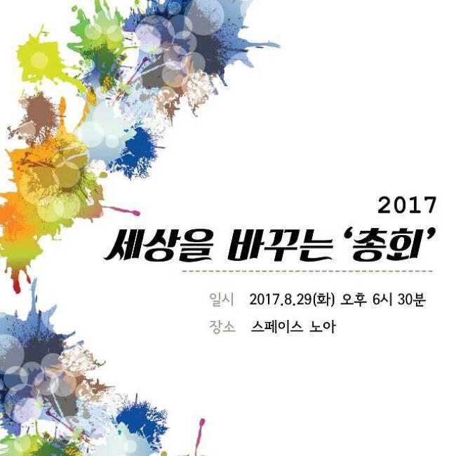 바꿈 창립 2주년 '세상을 바꾸는 총회'