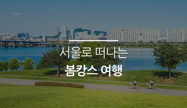서울로 떠나는 봄캉스 여행