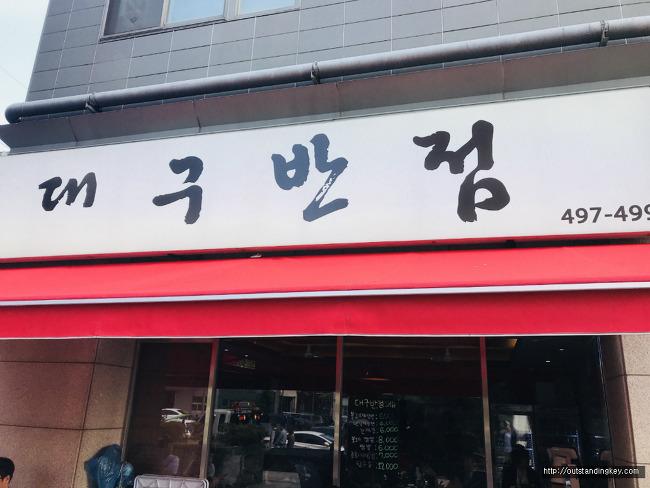 성수의 숨은 중국집 맛집 [대구반점]