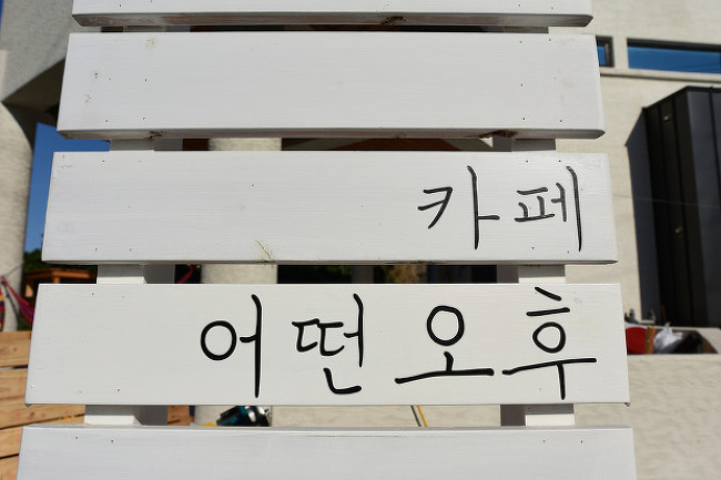애월읍 상가리의 핫플레이스! 여심저격 감성카페 '카페어떤오후'
