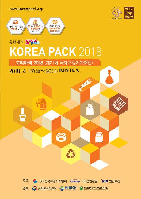 """KOREA PACK 2018, 3회 연속 """"글로벌 탑 전시회"""" 선정"""