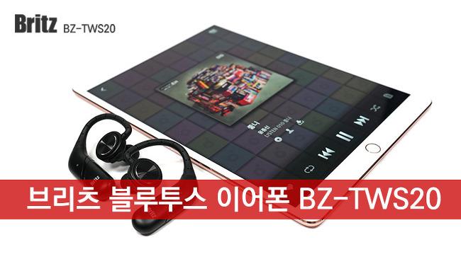 브리츠 BZ-TWS20 완전 무선 블루투스 이어폰 리뷰