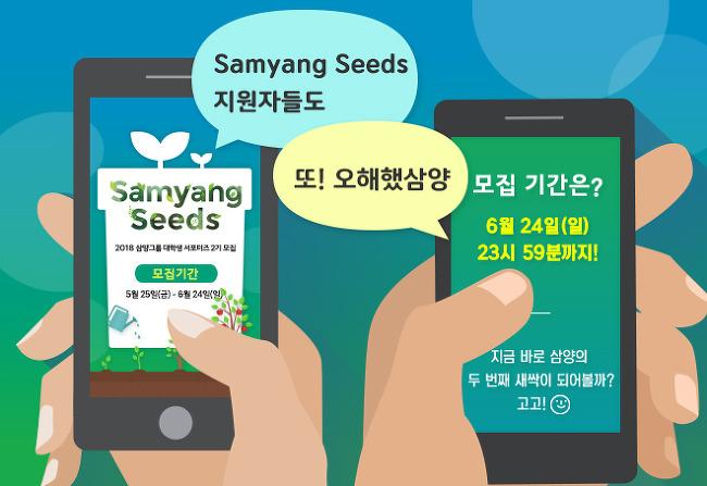 [또! 오해했삼양] 삼양人의 흔한 페북 댓글 (feat. 삼양 씨즈 2기)