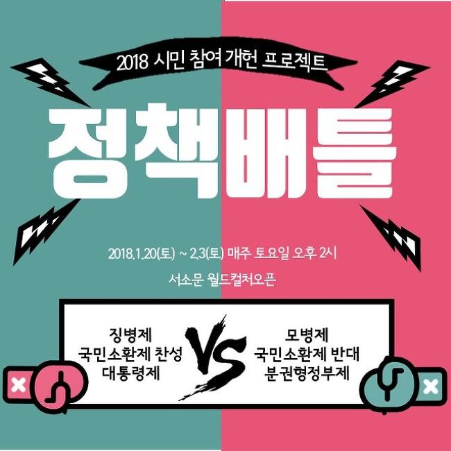 """[영상] 정책배틀 시즌2 """"이번엔 개헌이다."""""""