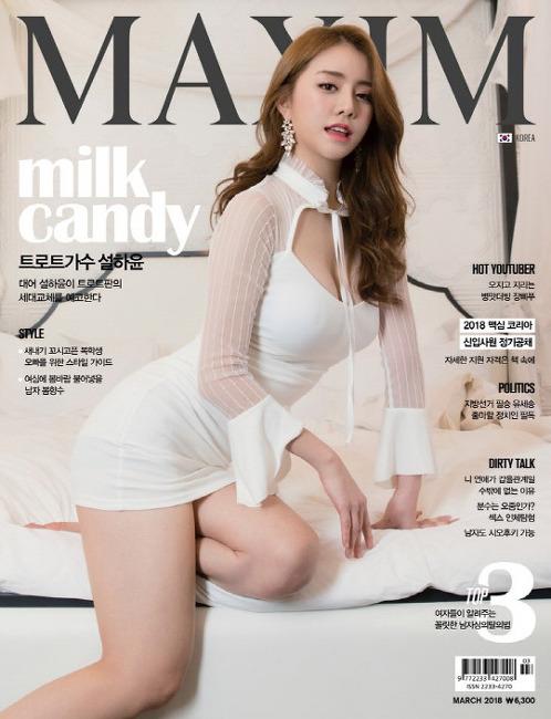 설하윤, 트로트 가수 최초로 '맥심' 표지 장식  '무결점 바디라인'