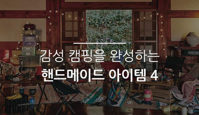 감성 캠핑을 완성하는 핸드메이드 아이템 4