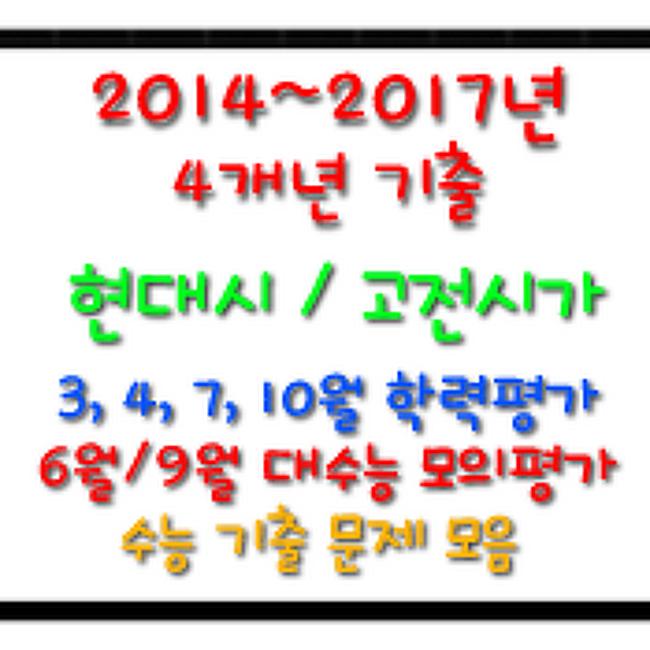 → [2014-2017년, 4개년 기출] 국어 현대시/고전시가 모의고사/수능 기출 문제 모음 - 레전드스터디닷컴!