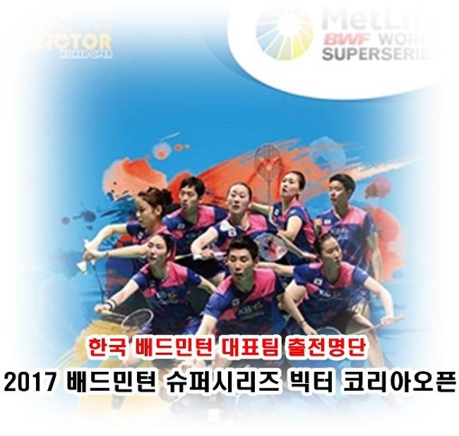 2017 배드민턴 슈퍼시리즈 빅터 코리아오픈 대진표