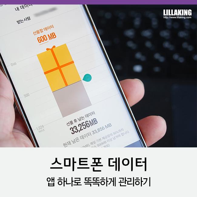 [U+PEN 릴라킹] 스마트폰데이터 똑똑하게 관리하는 방법