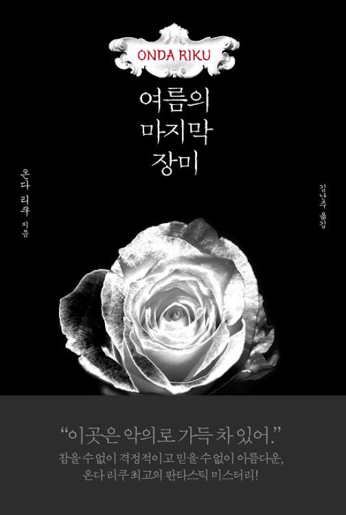 여름의 마지막 장미 - 온다리쿠