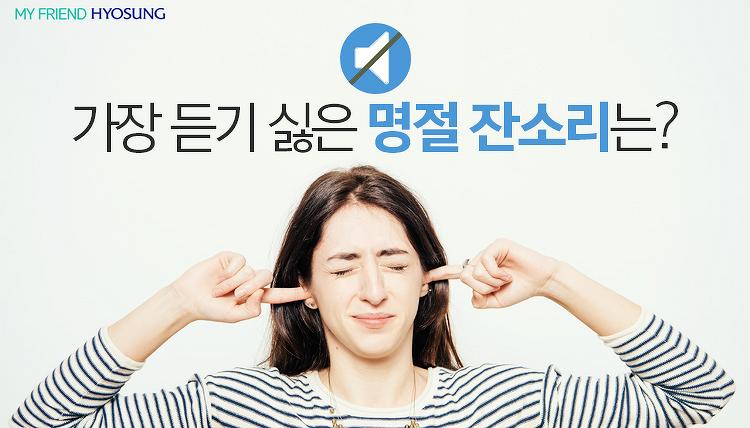 [이벤트] 가장 듣기 싫은 명절 잔소리는?
