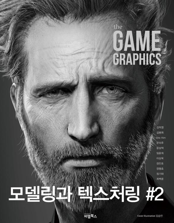 the GAME GRAPHICS : 모델링과 텍스처링#2