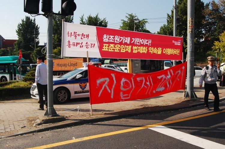 또 한 번의 화물연대 총파업, 그들이 거리로 나온 이유
