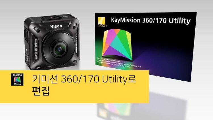 KeyMission 360/170 Utility를 활용한 사진 및 360도 영상 편집 방법