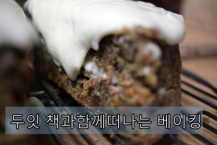[문화공간두잇] 미드나잇베이커리 당근케익과..