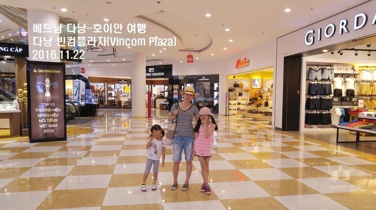 [베트남 다낭-호이안 여행] 빈컴플라자(Vincom Plaza)