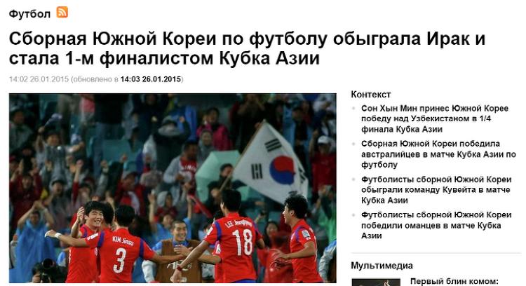 러시아 언론, 한국 아시안컵 결승진출 비중있게 다뤄