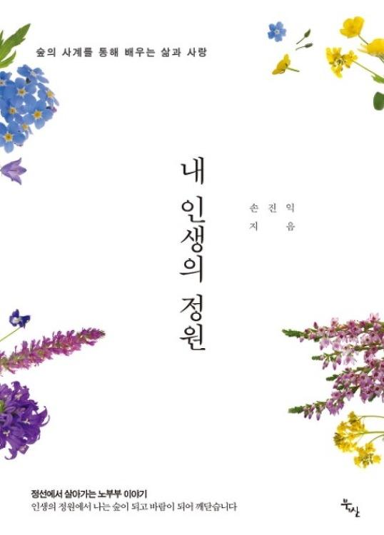 [서평]내 인생의 정원/손진익 지음