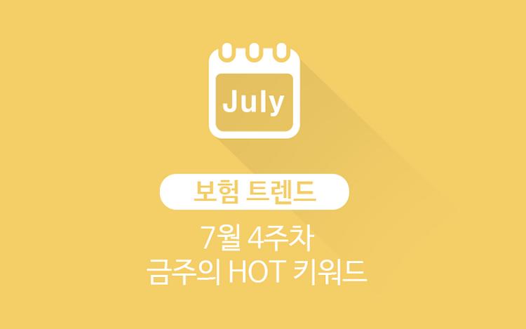 [7월 4주차] 금주의 HOT 키워드