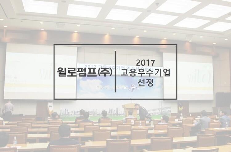 윌로펌프, 부산시 '2017 고용우수기업' 선정