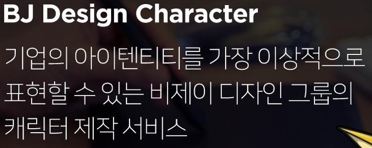 [BJ Design 캐릭터]내가 원하는 캐릭터제작