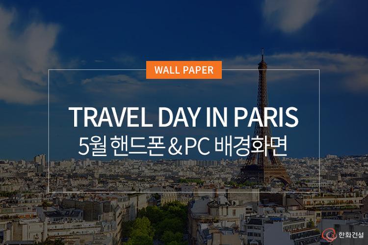 [월페이퍼] 5월 달력 핸드폰 배경화면&컴퓨터 배경화면, 5월 파리의 풍경